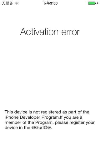 Activation-error